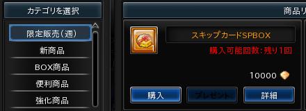 スキップカードSPBOX: かなでに...